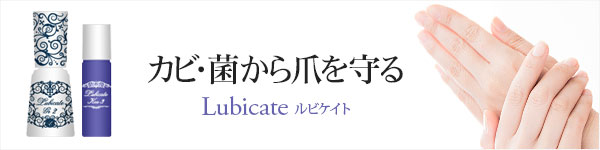 Lubicate(ルビケイト)