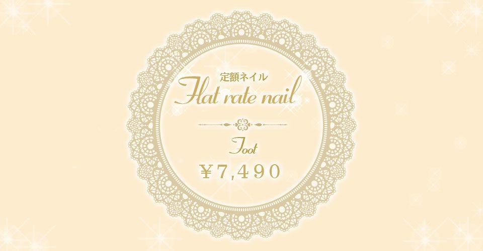 定額ネイルFOOT ¥7,490