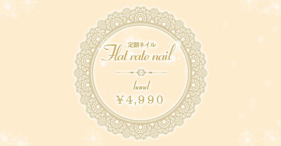 定額ネイルHAND ¥4,990