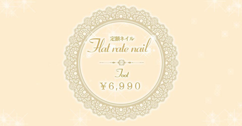定額ネイルFOOT ¥6,990