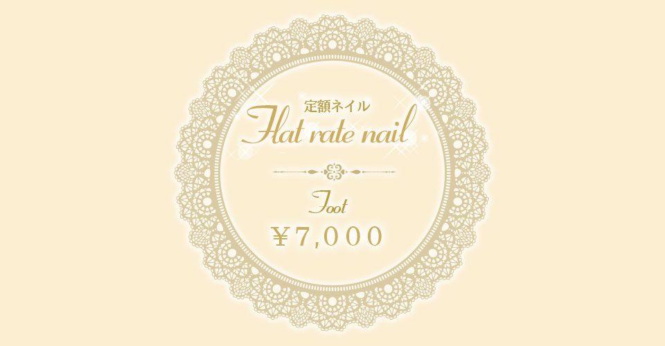 定額ネイルFOOT ¥7,000