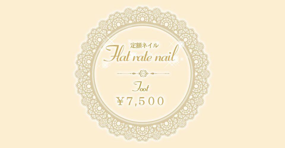 定額ネイルFOOT ¥7,500