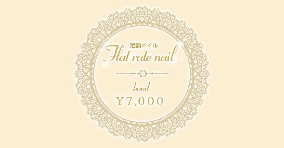 定額ネイルHAND ¥7,000
