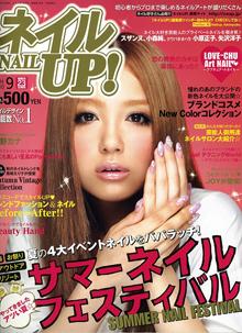 ネイル UP ! 2010年9月号に掲載されました。