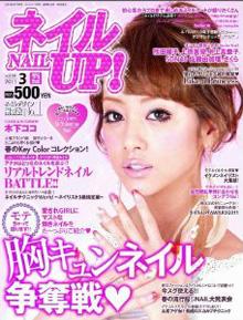 ネイル UP ! 2011年3月号に掲載されました。