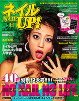 ネイル UP ! 2011年5月号に掲載されました。