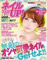 ネイル UP ! 2011年7月号に掲載されました。