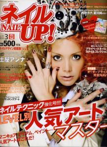 ネイル UP ! 2010年3月号に掲載されました。