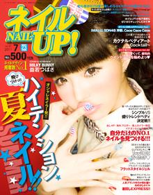 ネイル UP ! 2011年9月号に掲載されました。