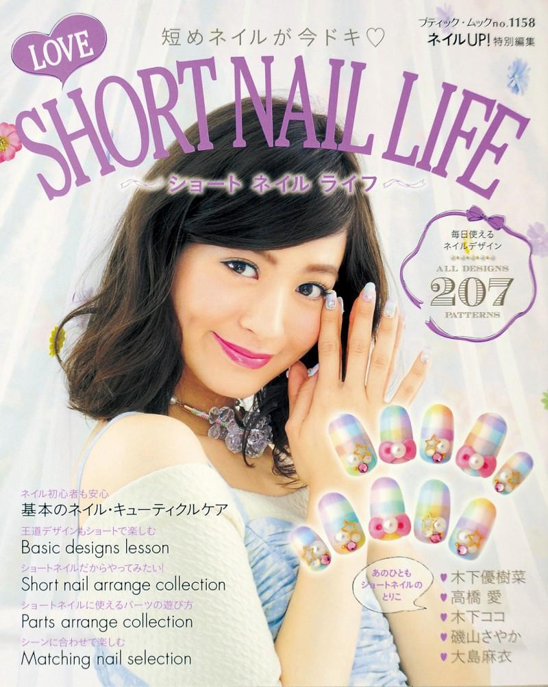 UP Short Nail Life2